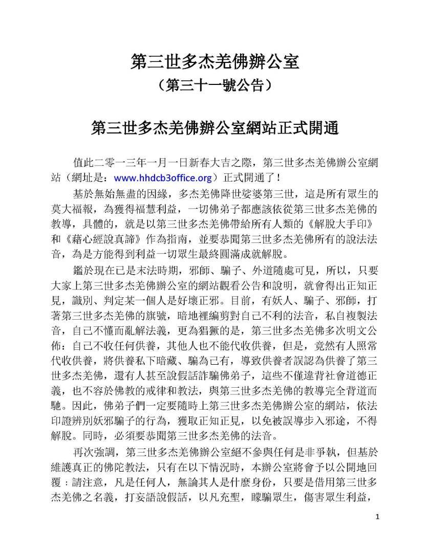 第三世多杰羌佛辦公室 (第三十一號公告)_Page_1