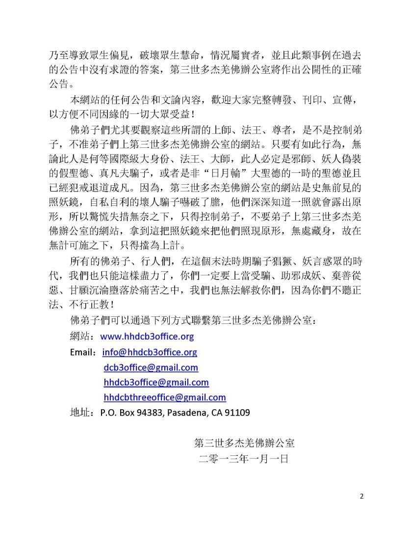 第三世多杰羌佛辦公室 (第三十一號公告)_Page_2