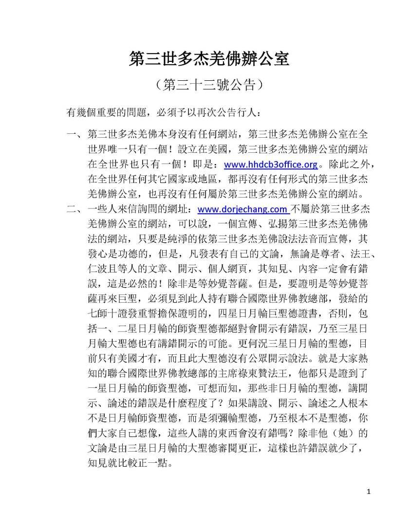 第三世多杰羌佛辦公室 (第三十三號公告)_Page_1