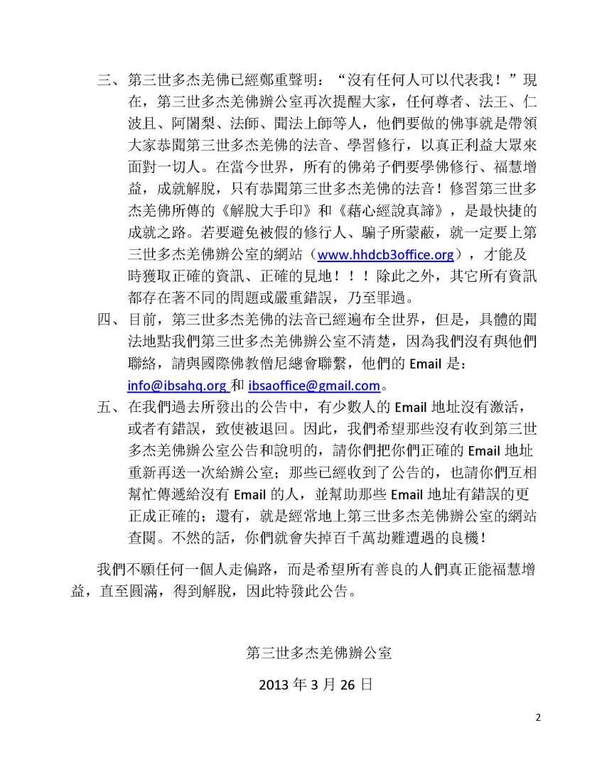 第三世多杰羌佛辦公室 (第三十三號公告)_Page_2