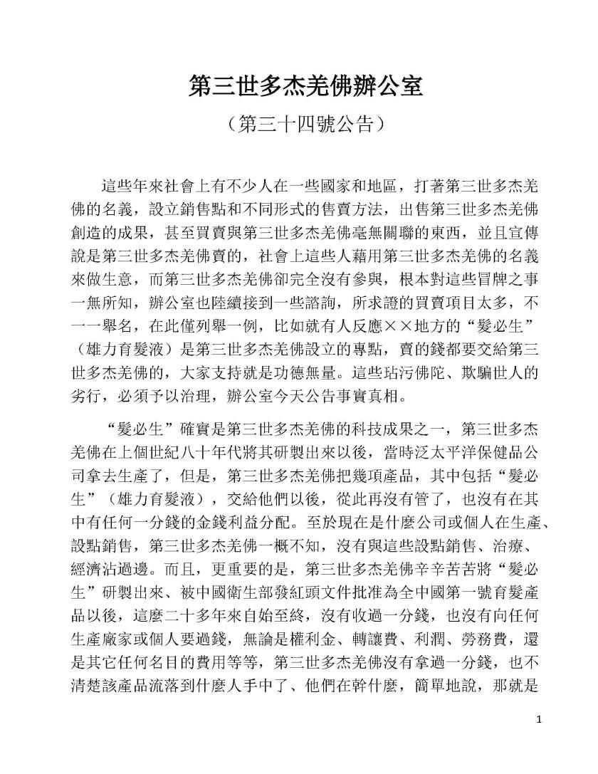 第三世多杰羌佛辦公室 (第三十四號公告)_Page_1