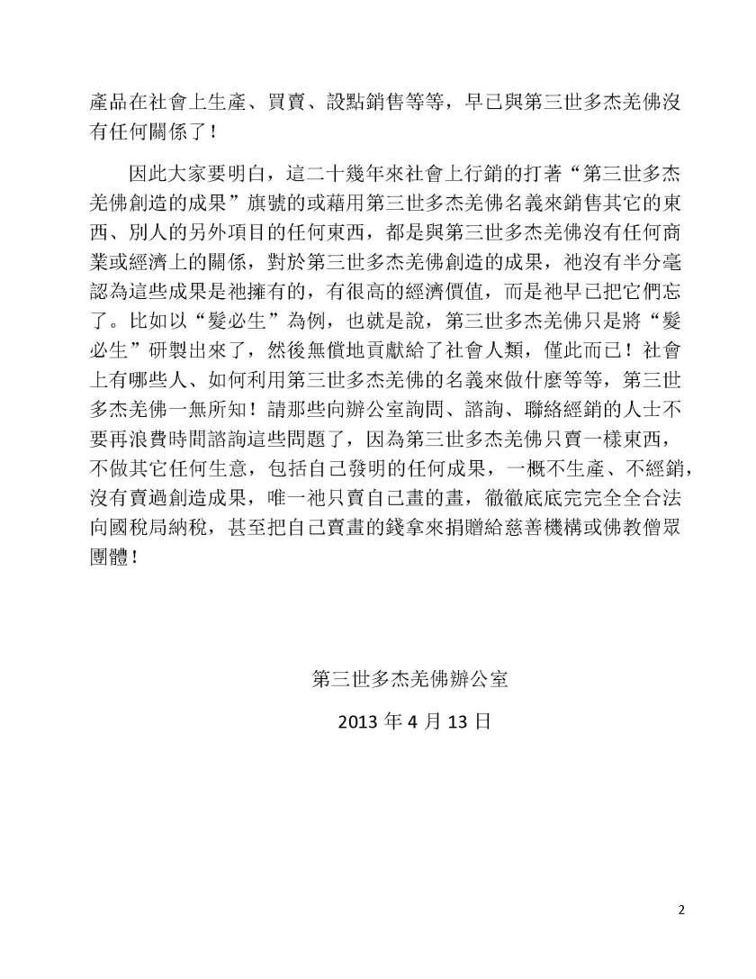 第三世多杰羌佛辦公室 (第三十四號公告)_Page_2