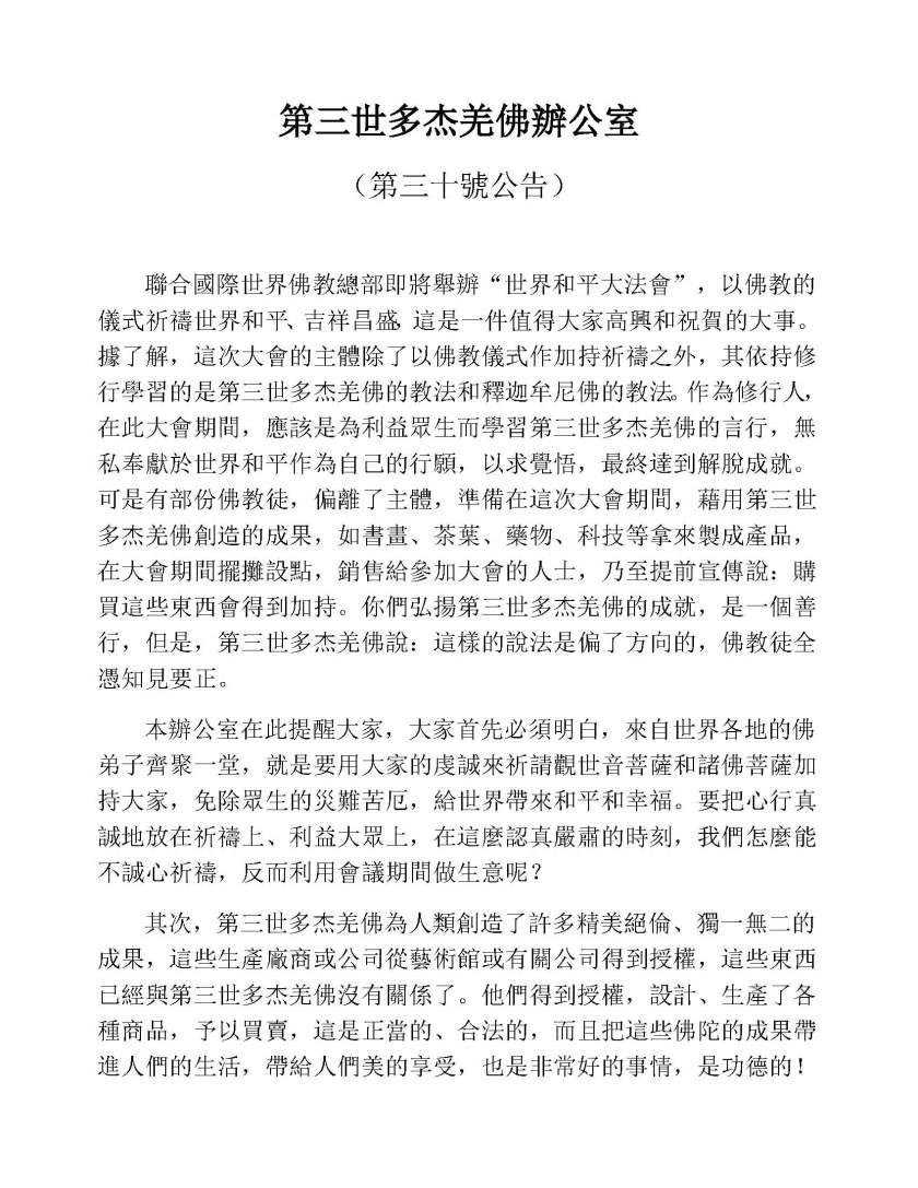 第三世多杰羌佛辦公室 (第三十號公告)_Page_1