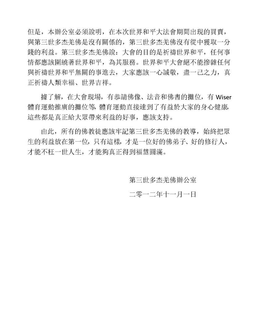 第三世多杰羌佛辦公室 (第三十號公告)_Page_2