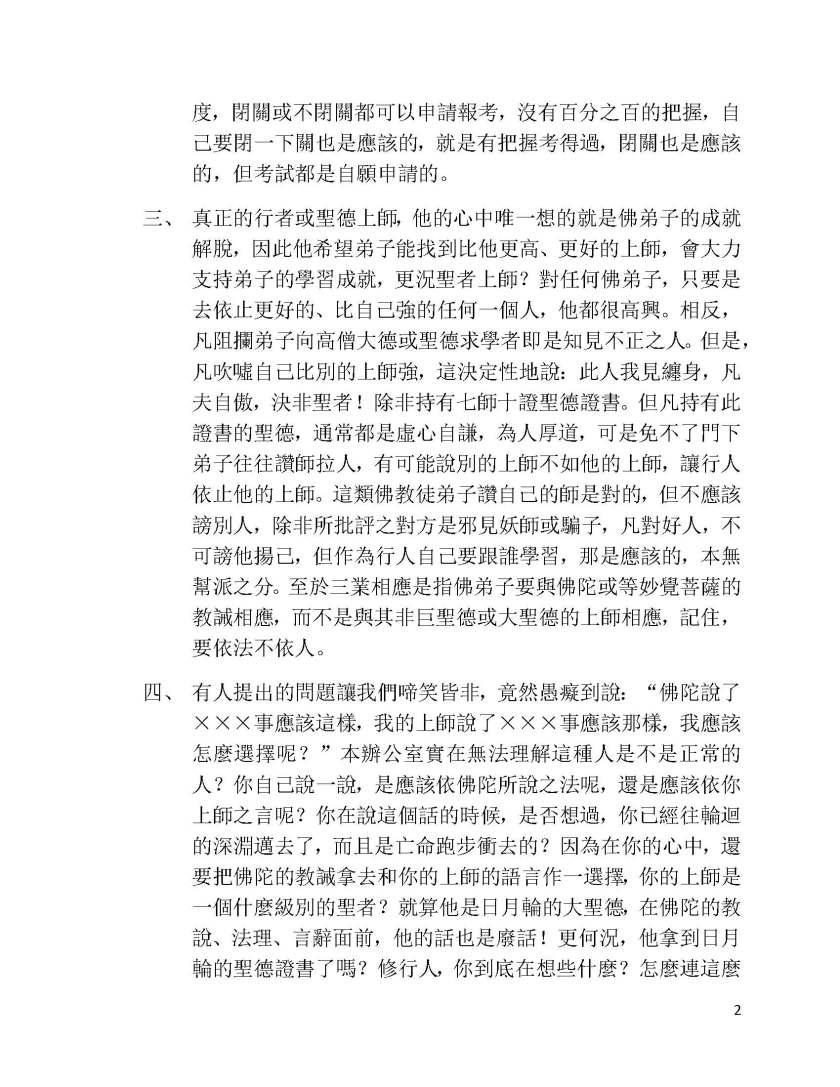 第三世多杰羌佛辦公室第三十五號公告_Page_2