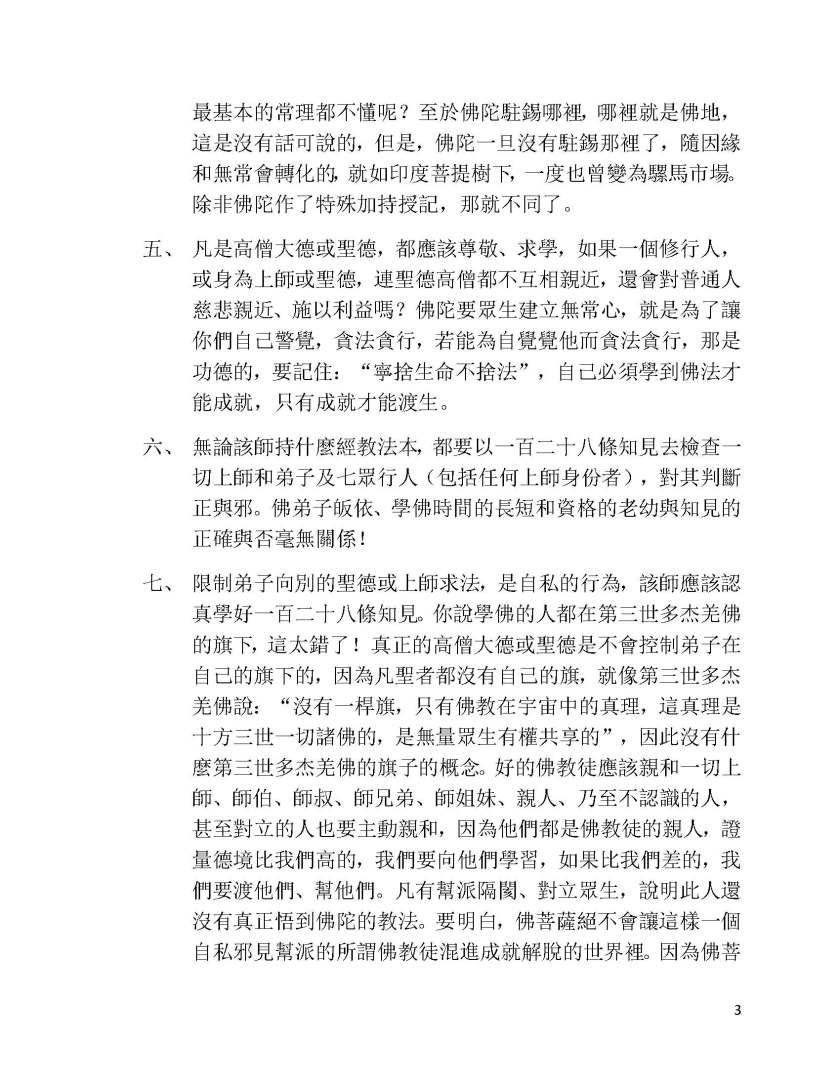 第三世多杰羌佛辦公室第三十五號公告_Page_3