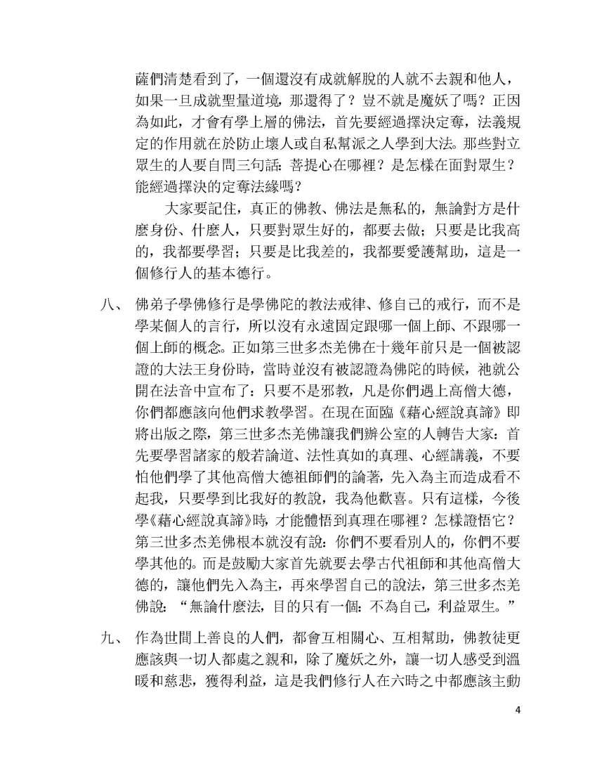 第三世多杰羌佛辦公室第三十五號公告_Page_4
