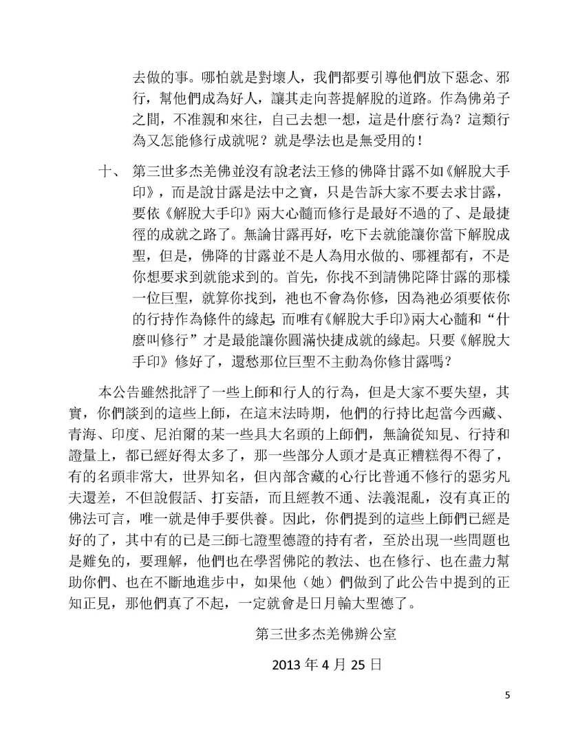 第三世多杰羌佛辦公室第三十五號公告_Page_5