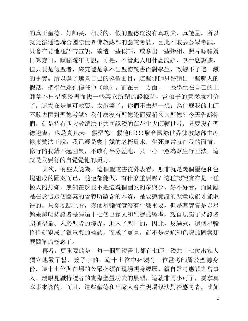 第三世多杰羌佛辦公室第二十九號公告_Page_2
