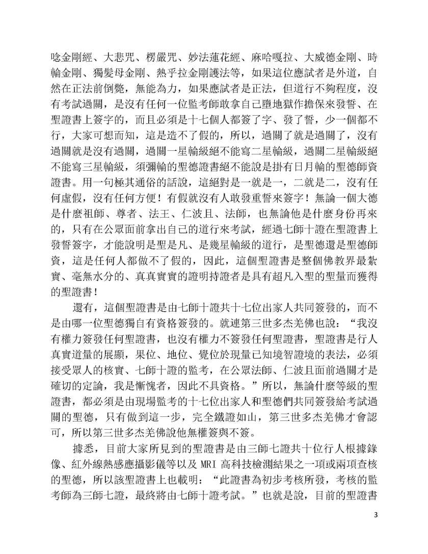 第三世多杰羌佛辦公室第二十九號公告_Page_3