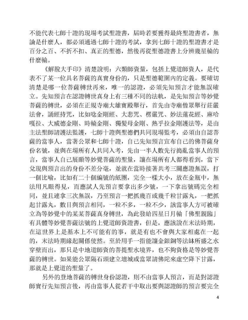 第三世多杰羌佛辦公室第二十九號公告_Page_4