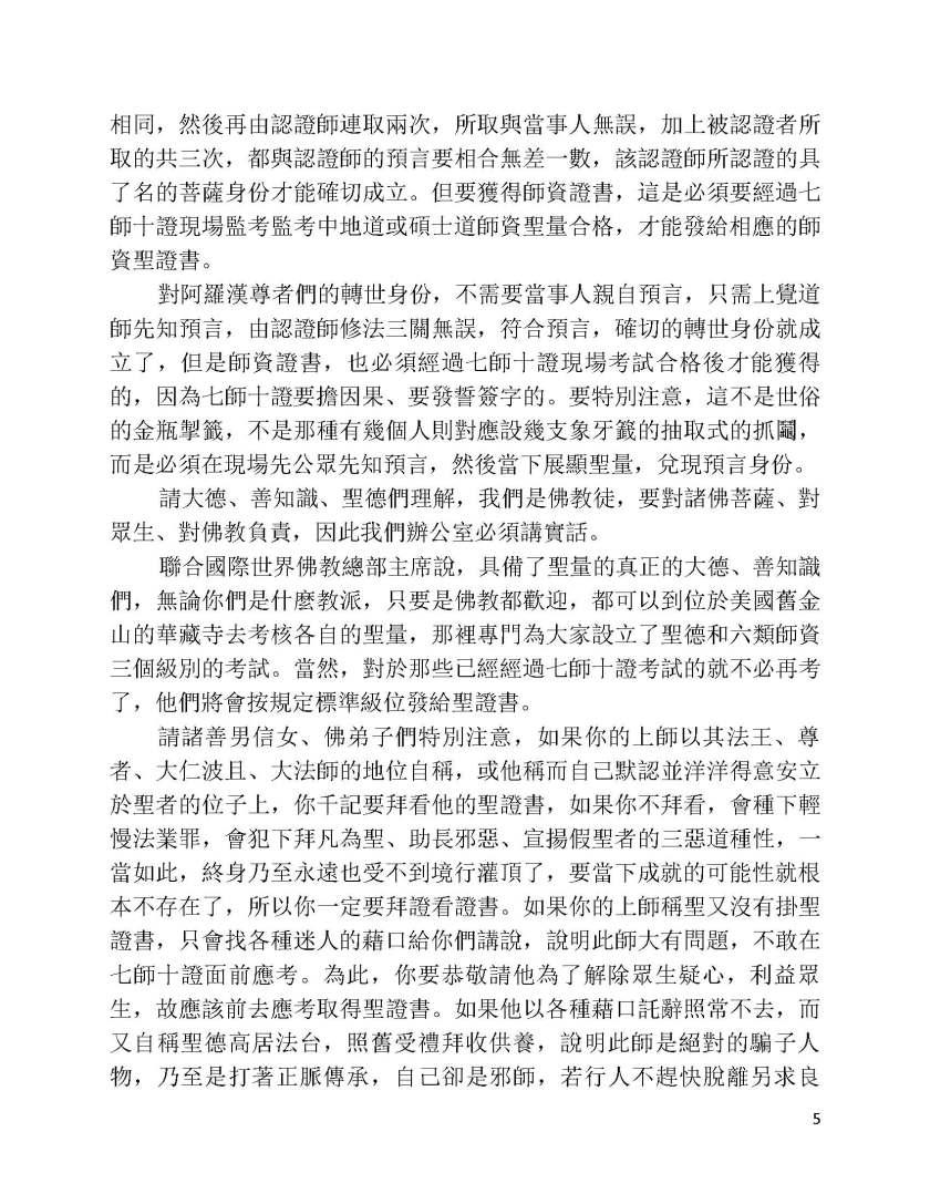第三世多杰羌佛辦公室第二十九號公告_Page_5
