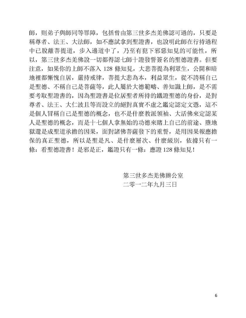 第三世多杰羌佛辦公室第二十九號公告_Page_6