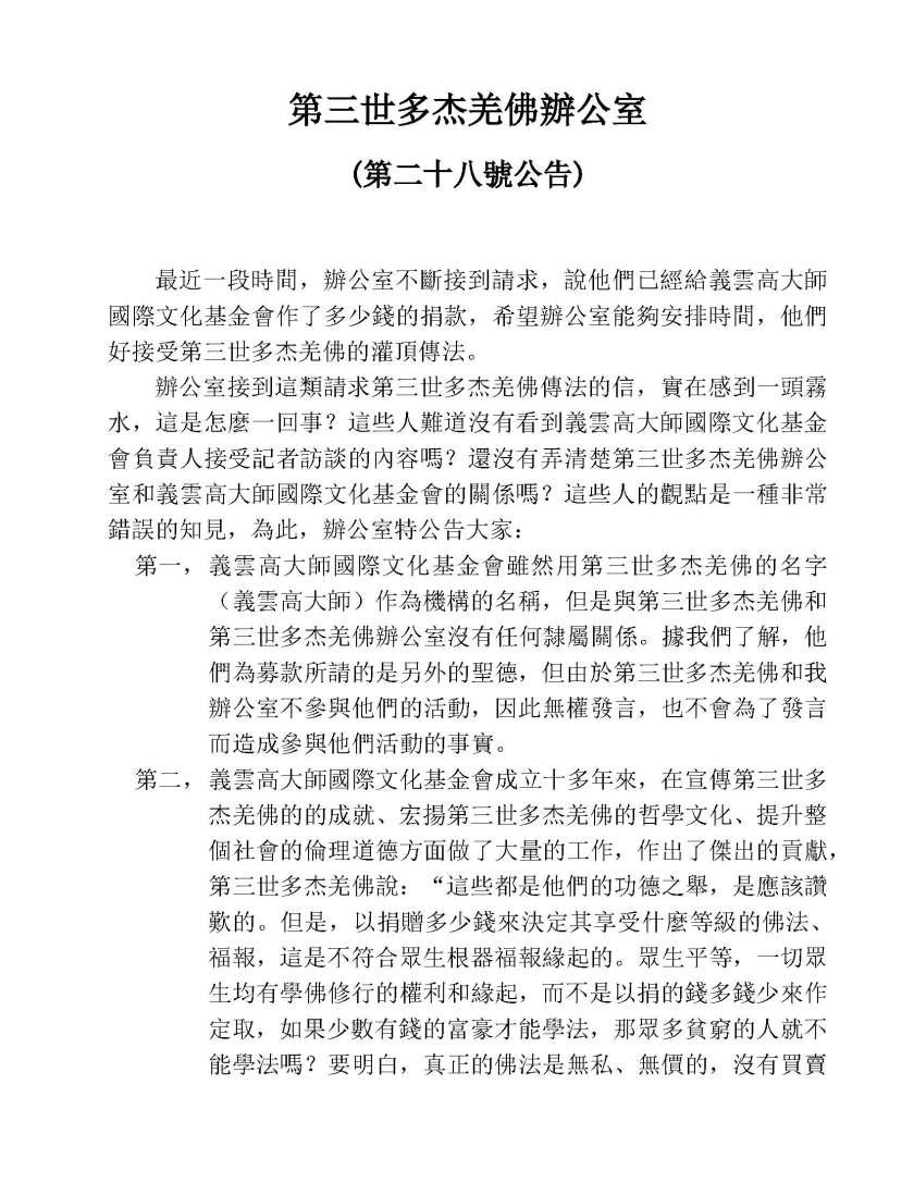 第三世多杰羌佛辦公室第二十八號公告_Page_1