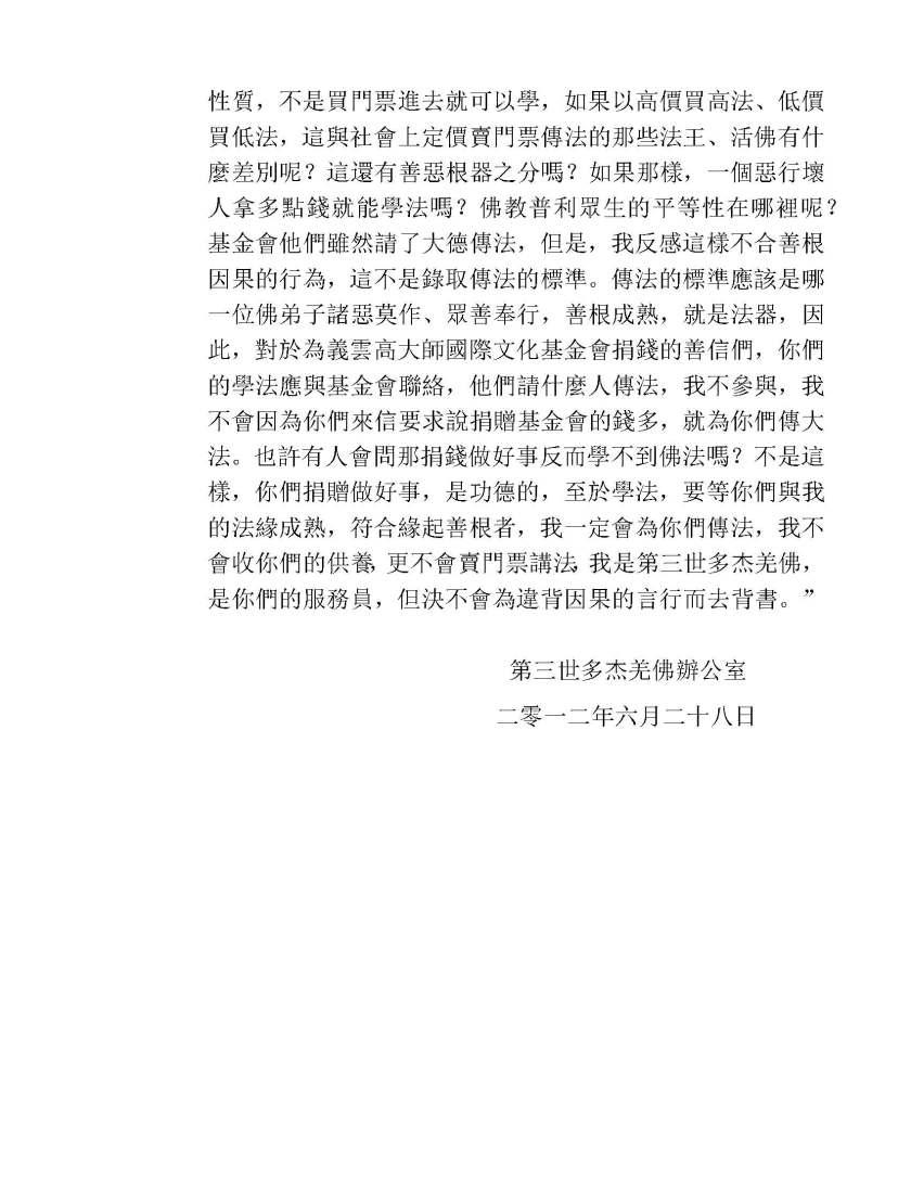 第三世多杰羌佛辦公室第二十八號公告_Page_2