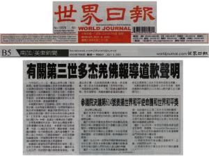 有關第三世多杰羌佛報導道歉聲明 -《世界日報》7-6-2015-1
