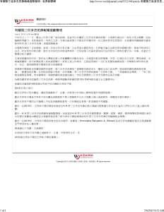 有關第三世多杰羌佛報導道歉聲明 - 世界新聞網--7-6-2015-1