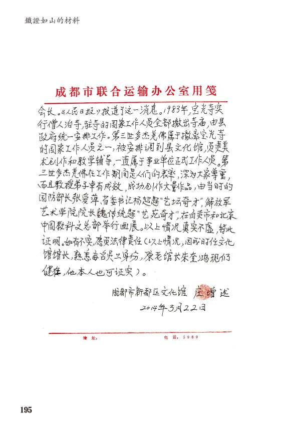 鐵證如山的材料 中的 JPG (page2 to 3)_Page_2