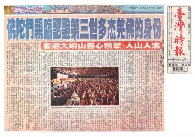 台湾时报_佛陀们亲临认证第三世多杰羌佛的身份_20140331_第7版.jpeg