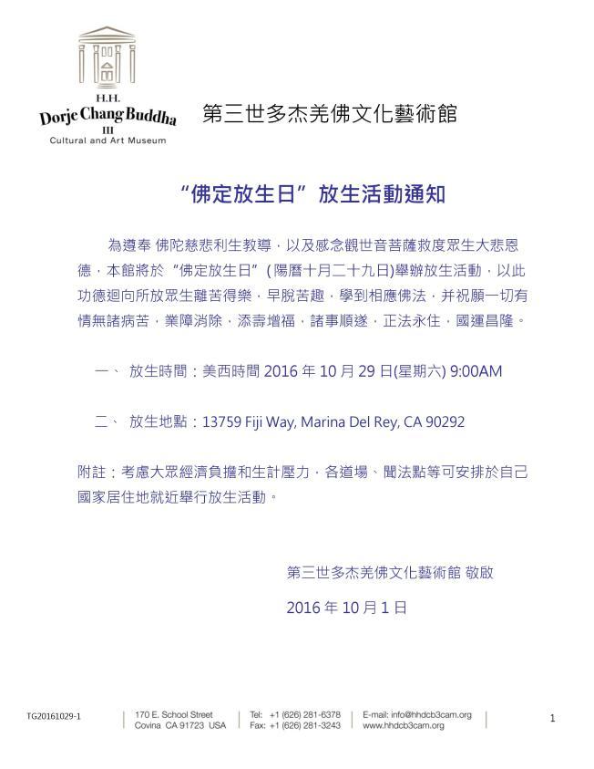 藝術館通告:10月29日佛定放生日活動01.jpg