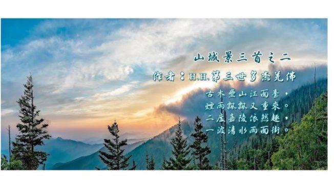 H.H.第三世多杰羌佛藝術-詩詞歌賦欣賞-山城景三首之二A.jpg