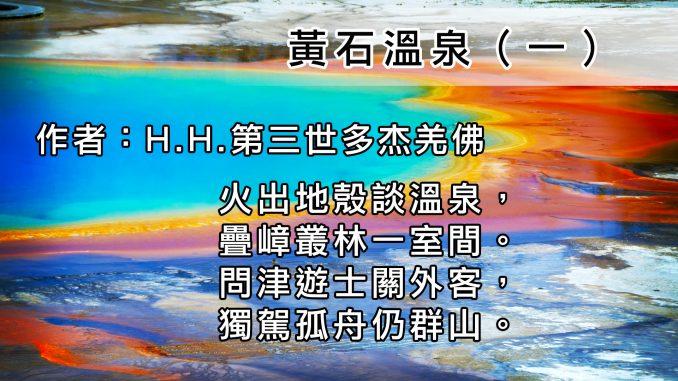 H.H.第三世多杰羌佛詩詞歌賦-黃石溫泉(一).jpg