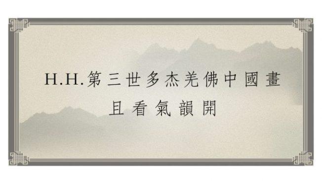 H.H.第三世多杰羌佛中國畫-且看氣韻開.jpg