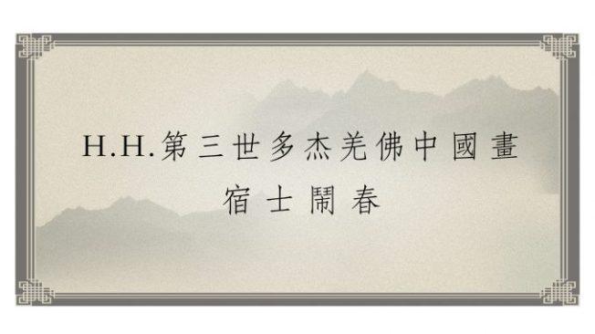 H.H.第三世多杰羌佛中國畫-宿士鬧春.jpg