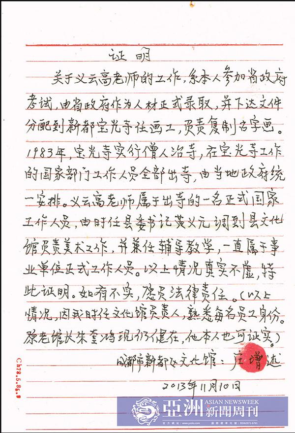 新闻调查见底-第三世多杰羌佛-Pic-05.jpg