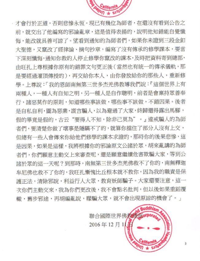 聯合國際世界佛教總部特別公告_2016年12月11日_Page_3.jpg