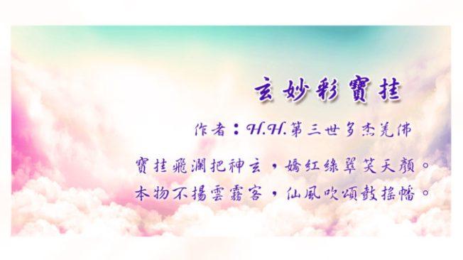 H.H.第三世多杰羌佛藝術-詩詞歌賦欣賞-玄妙彩寶挂A