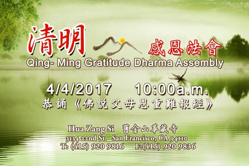 2017年-清明節感恩法會-1