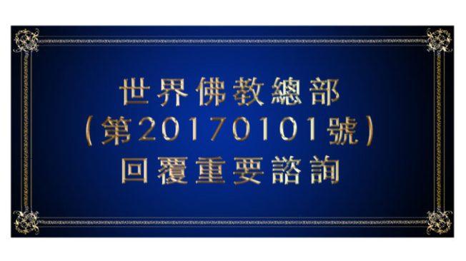世界佛教總部-第20170101號-回覆重要諮詢