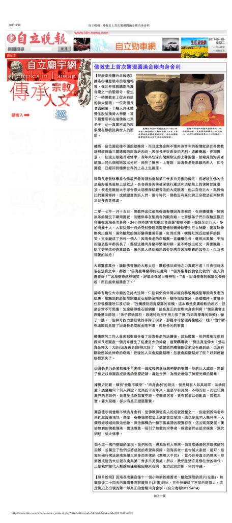 佛教史上首次驚現圓滿金剛肉身舍利-自立晚報-1