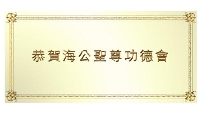 恭賀海公聖尊功德會-1