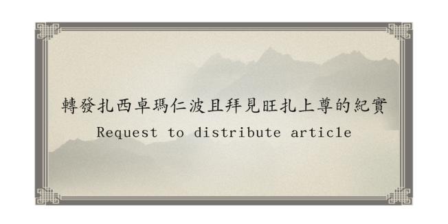 轉發扎西卓瑪仁波且拜見旺扎上尊的紀實 Request to distribute article.jpg