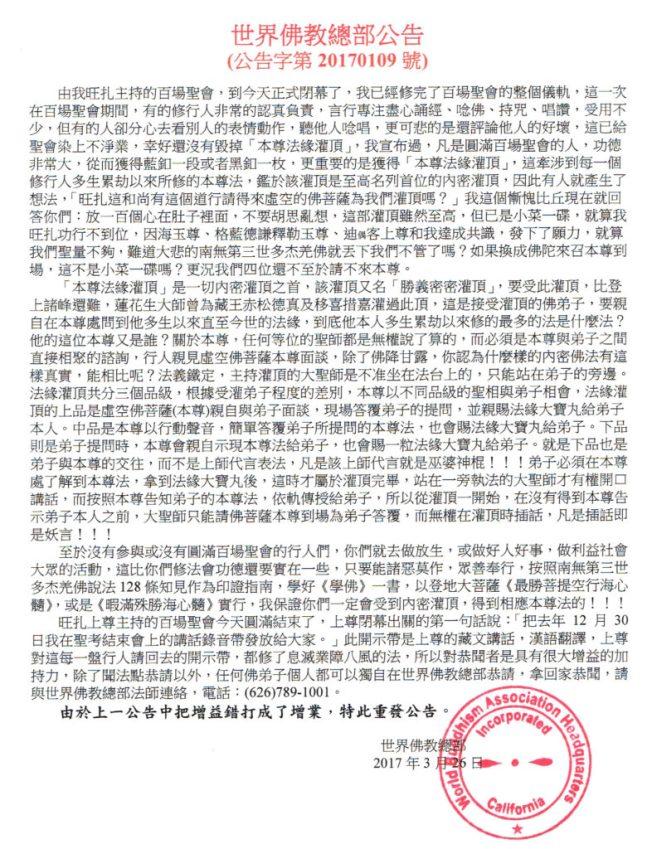 (更新)世界佛教總部公告(公告字第20170109號)-2
