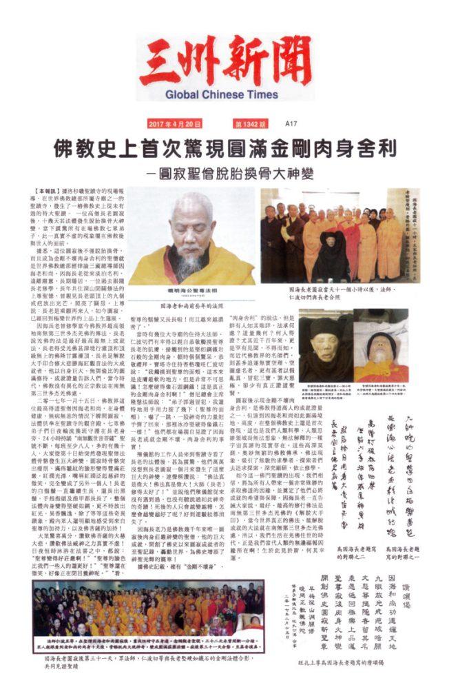 三州新聞-pdf-佛教史上首次驚現圓滿金剛肉身舍利-2