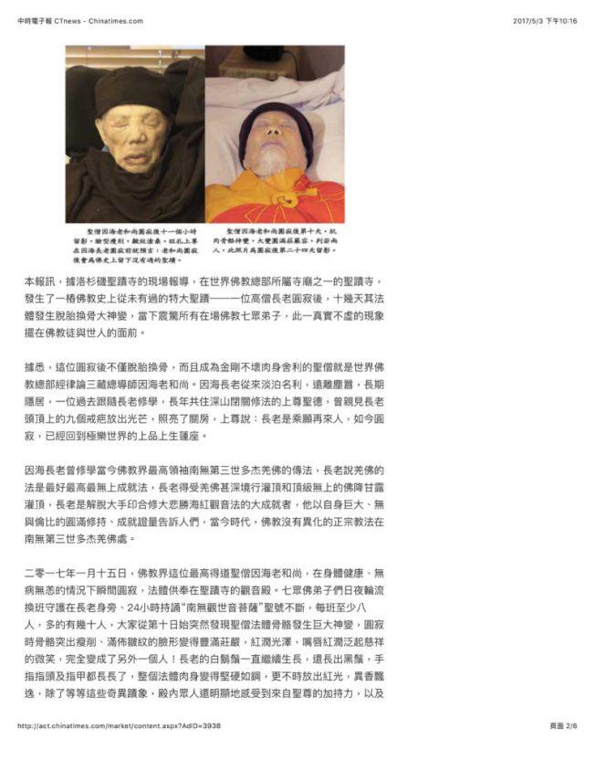 中時電子報-佛教史上首次驚現圓滿金剛肉身舍利-6