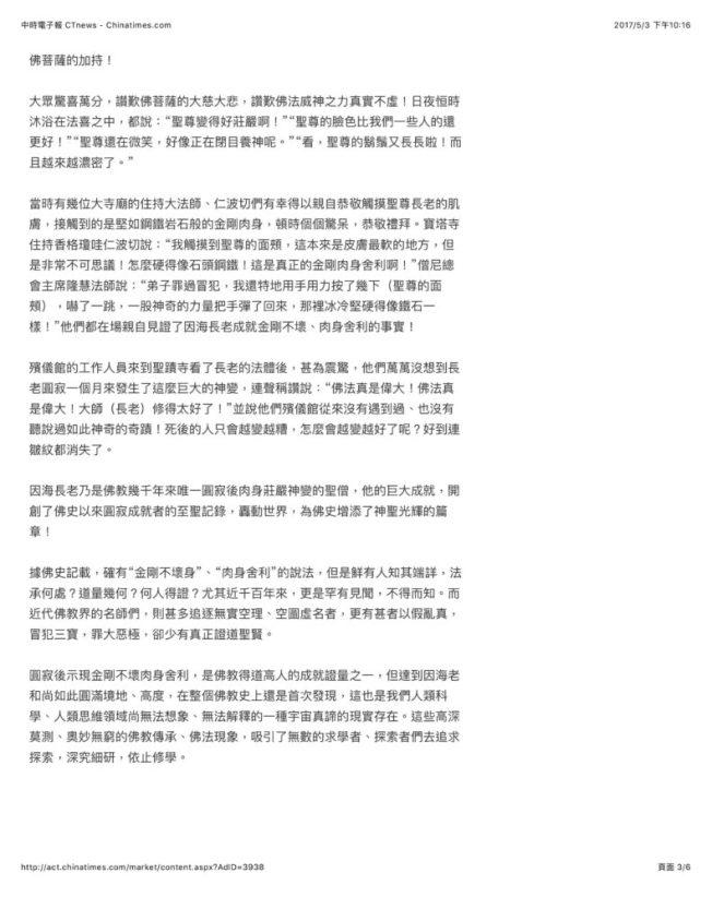 中時電子報-佛教史上首次驚現圓滿金剛肉身舍利-7