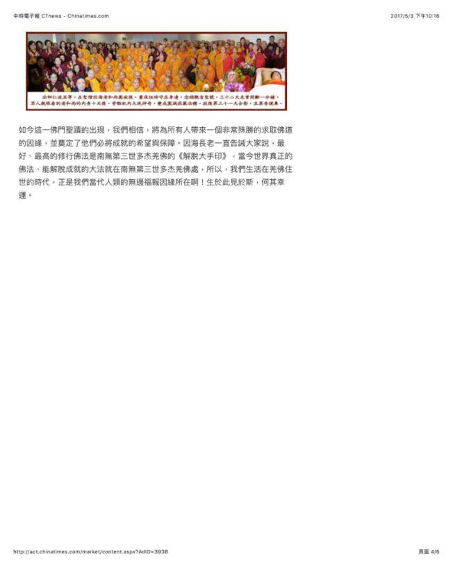 中時電子報-佛教史上首次驚現圓滿金剛肉身舍利-8