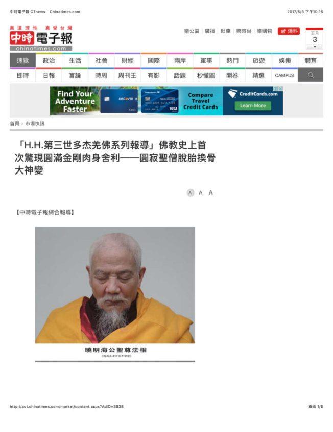 中時電子報-佛教史上首次驚現圓滿金剛肉身舍利-JPG檔案0001拷貝-5