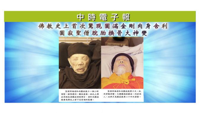 中時電子報-佛教史上首次驚現圓滿金剛肉身舍利——圓寂聖僧脫胎換骨大神變-1