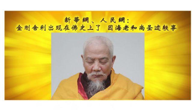 新華網、人民網-金刚舍利出现在佛史上了-因海老和尚圣迹轶事