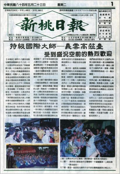 特級國際大師-–-義雲高H.H.第三世多杰羌佛)蒞臺-受到盛況空前的熱烈歡迎-2