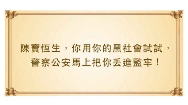 陳寶恆生,你用你的黑社會試試,警察公安馬上把你丟進監牢