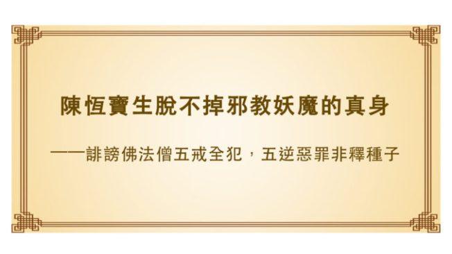 陳恆寶生脫不掉邪教妖魔的真身-——誹謗佛法僧五戒全犯,五逆惡罪非釋種子-678x381