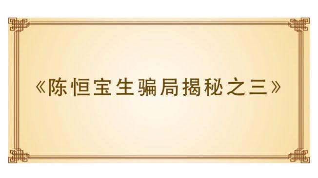 《陈恒宝生骗局揭秘——之三》.jpg