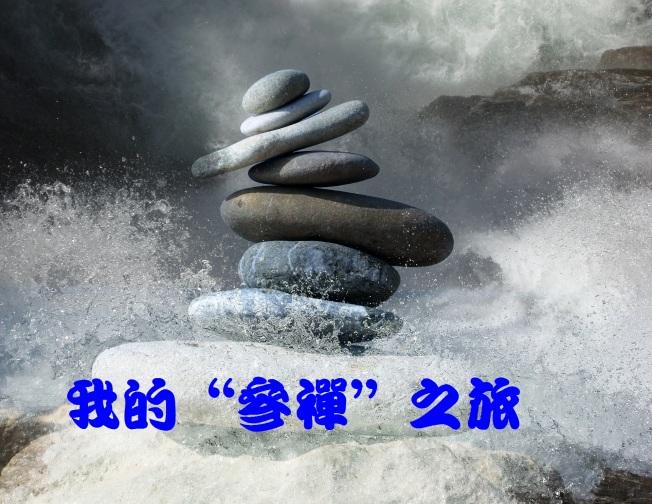 """我的""""參禪""""之旅-1.jpg"""