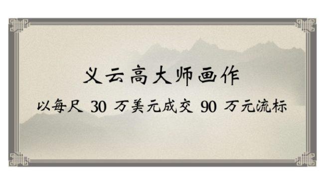 义云高大师画作以每尺 30 万美元成交 90 万元流标-1